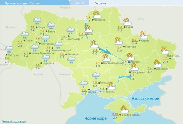 Погода в Украине на неделю: 4 января – 7 января 2020 2