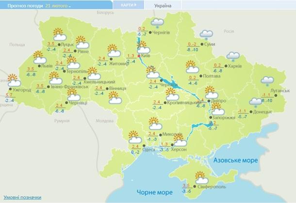 Погода на выходные в Украине ᐉ 20 - 21 февраля 2020 2