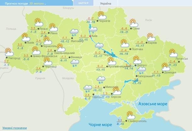 Погода на выходные в Украине ᐉ 20 - 21 февраля 2020 1